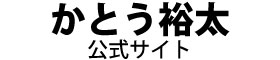 かとう裕太 公式サイト