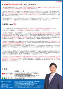 かとう裕太新聞