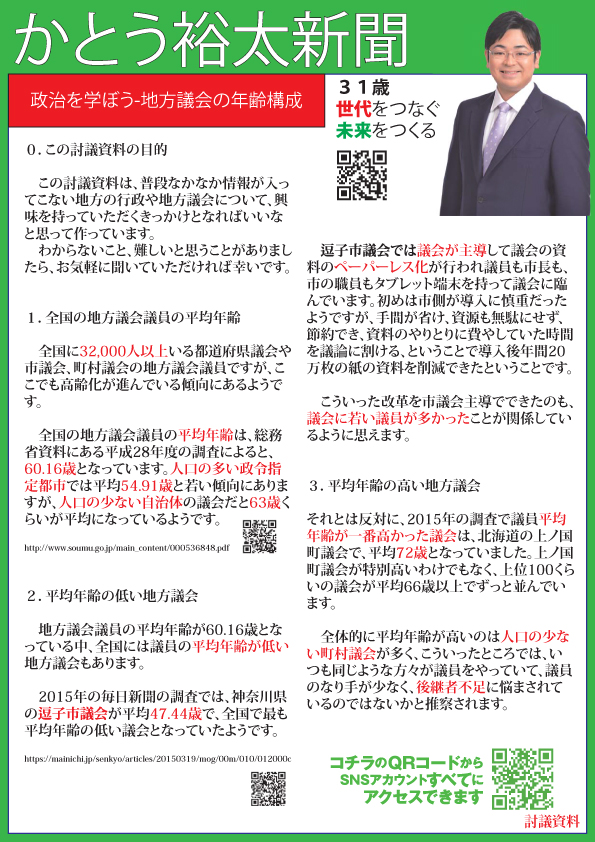 かとう裕太新聞03a