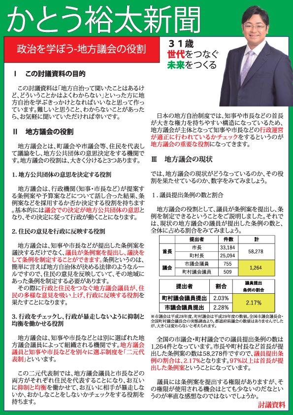 かとう裕太新聞第2回表