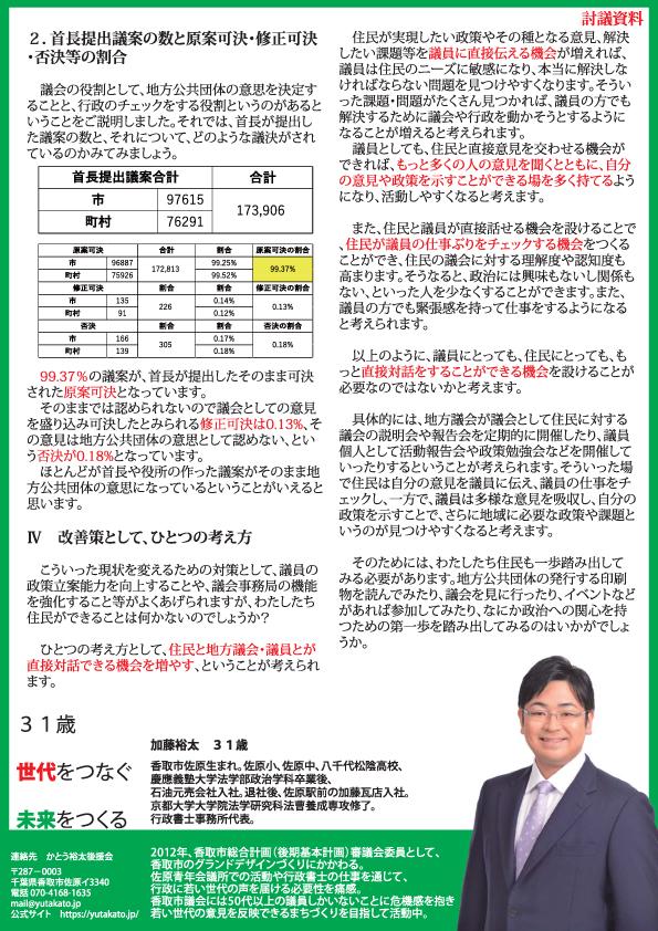 かとう裕太新聞第2回裏