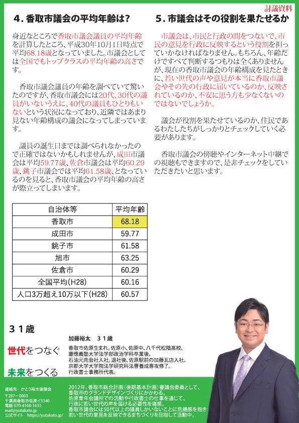かとう裕太新聞03b