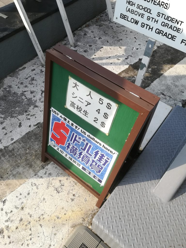 横須賀三笠2