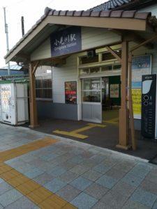 2018年11月28日小見川駅
