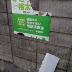 2018年11月30日ポスター損壊2