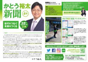 かとう裕太新聞第4号a