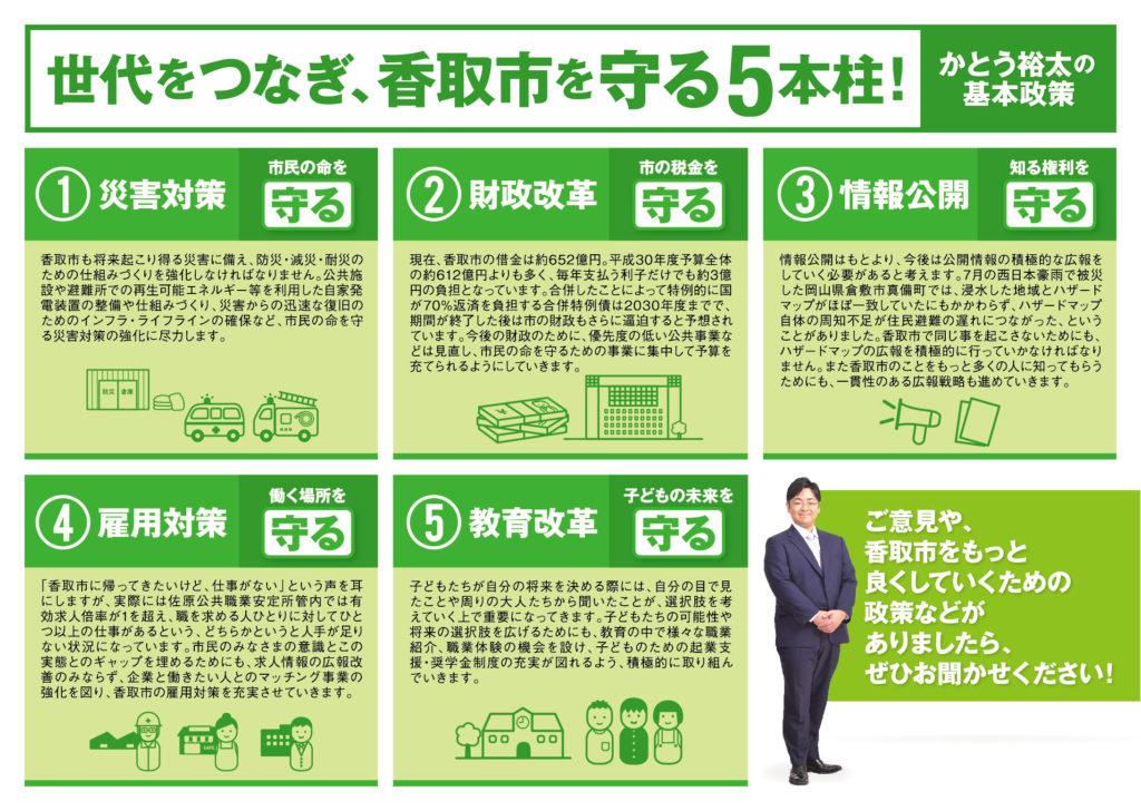 かとう裕太新聞第4号b