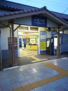 2018年12月4日小見川駅
