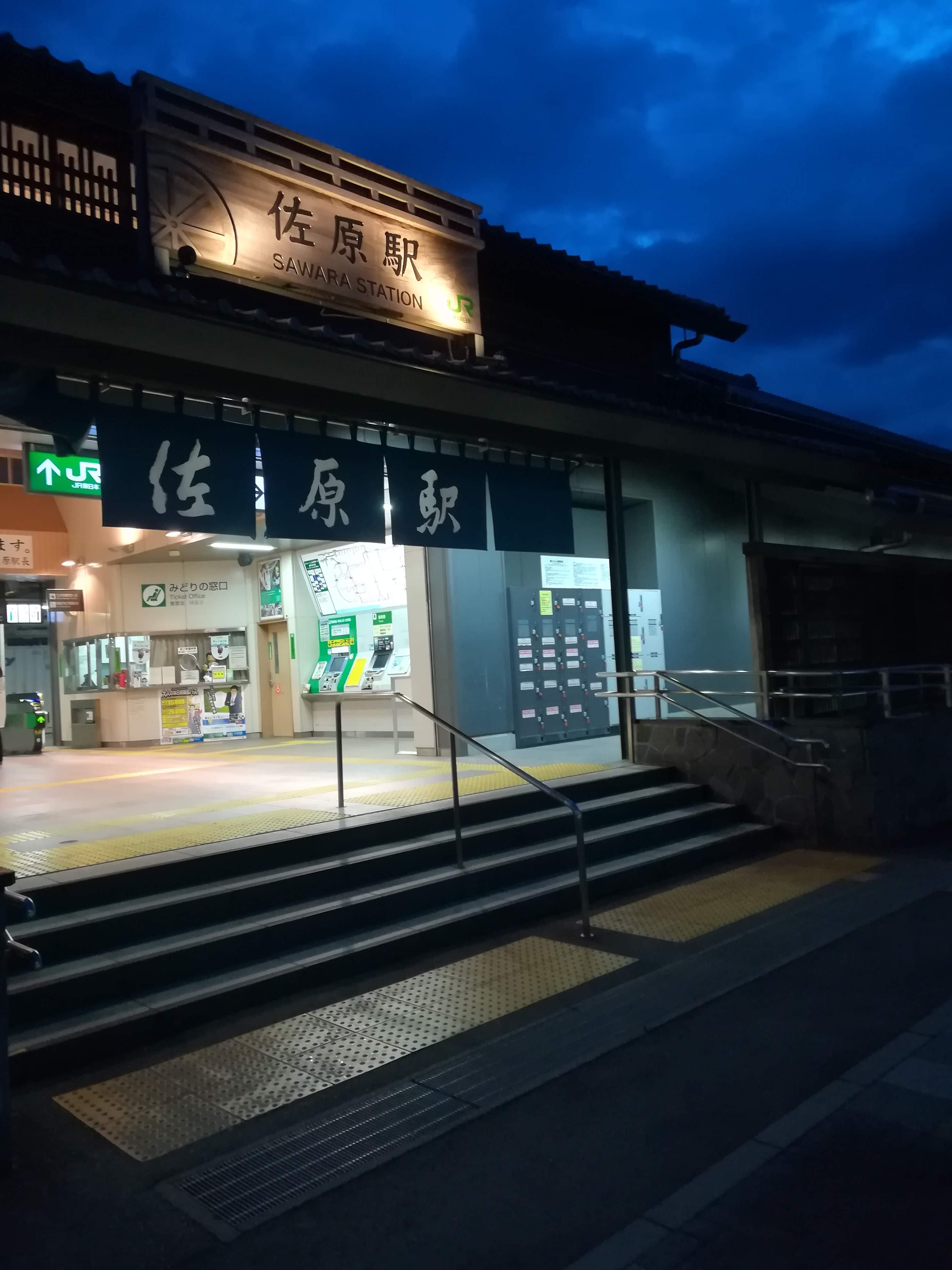 2018年12月5日佐原駅