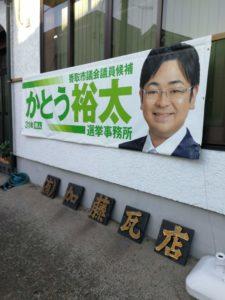 2018年12月15日かとう裕太選挙事務所