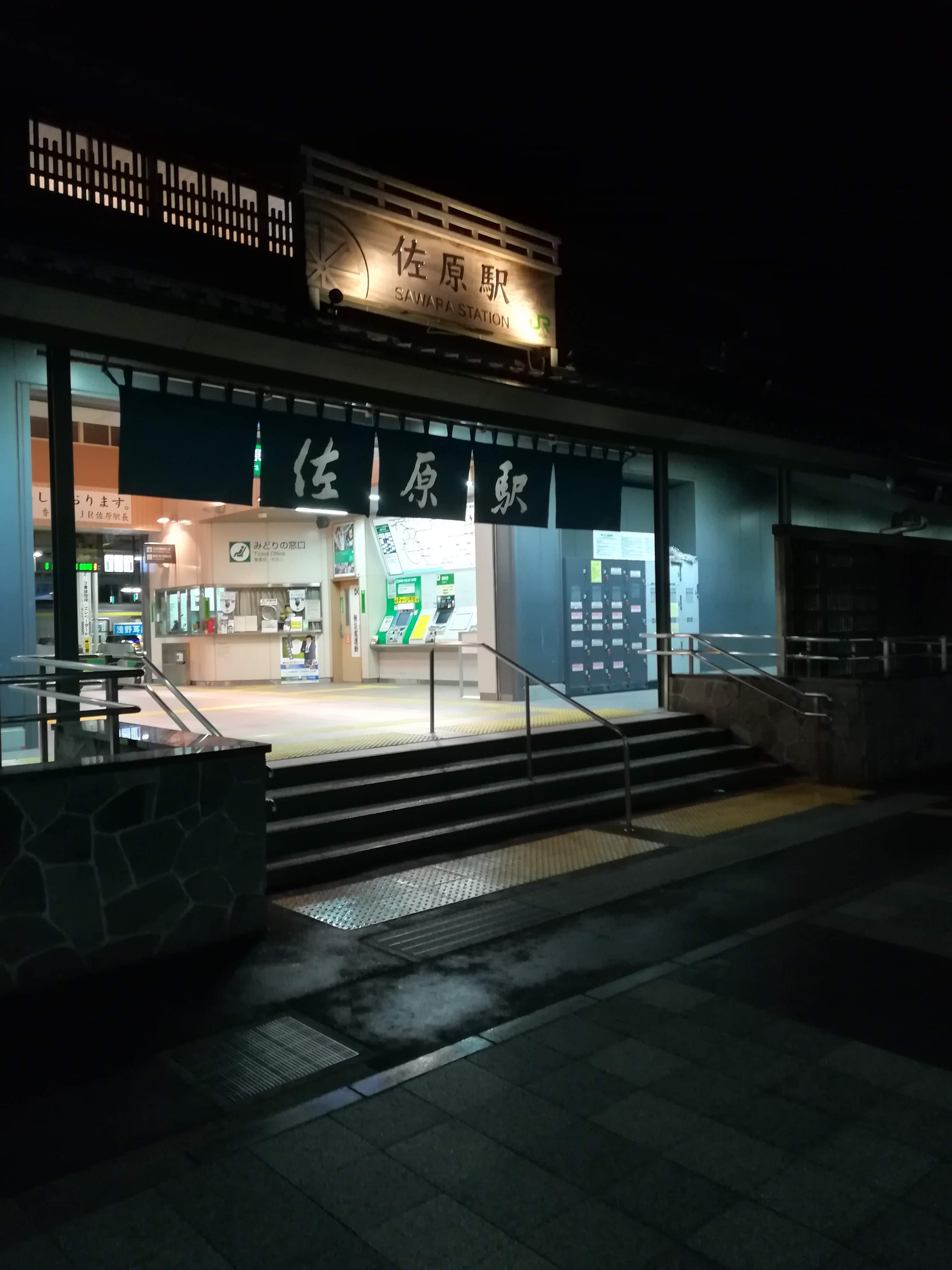 2018年12月17日始発の佐原駅