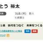 2018年香取市議会議員選挙かとう裕太開票結果