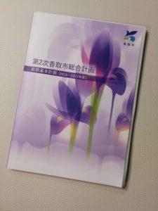 2018年12月21日香取市議会概要説明会総合計画