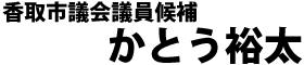 香取市議会議員候補 かとう裕太 公式サイト