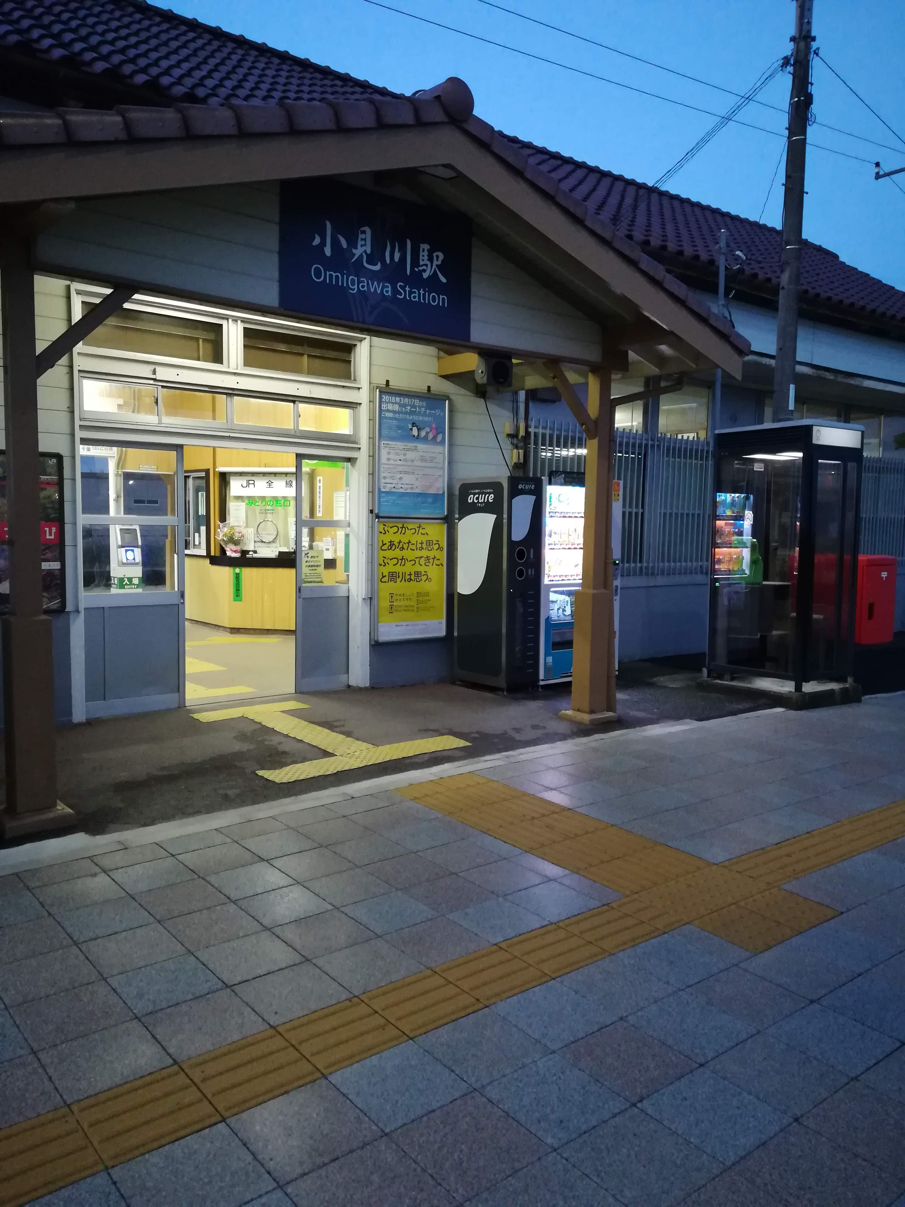 2018年12月18日小見川駅