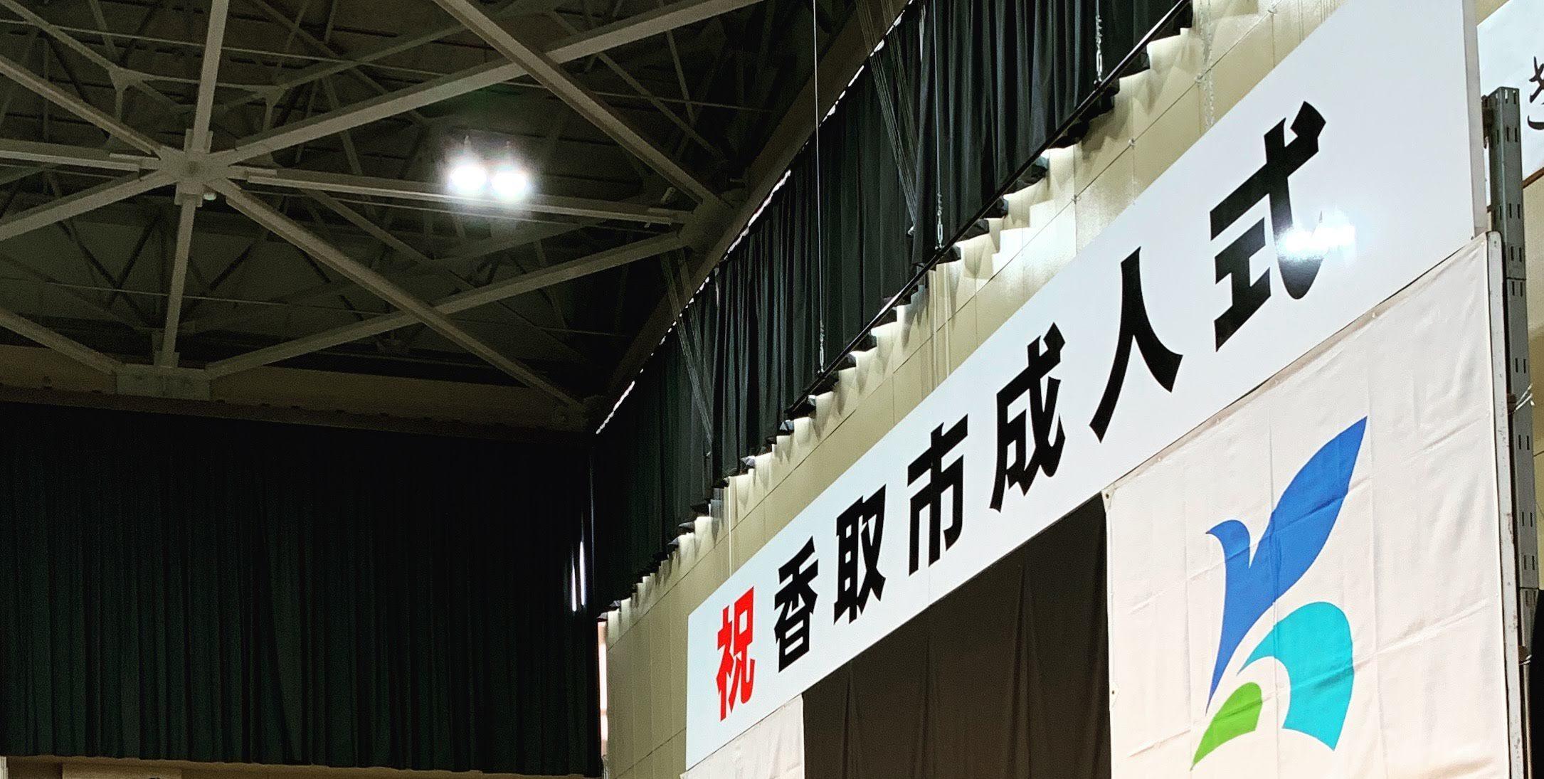 2019年1月13日平成31年香取市成人式