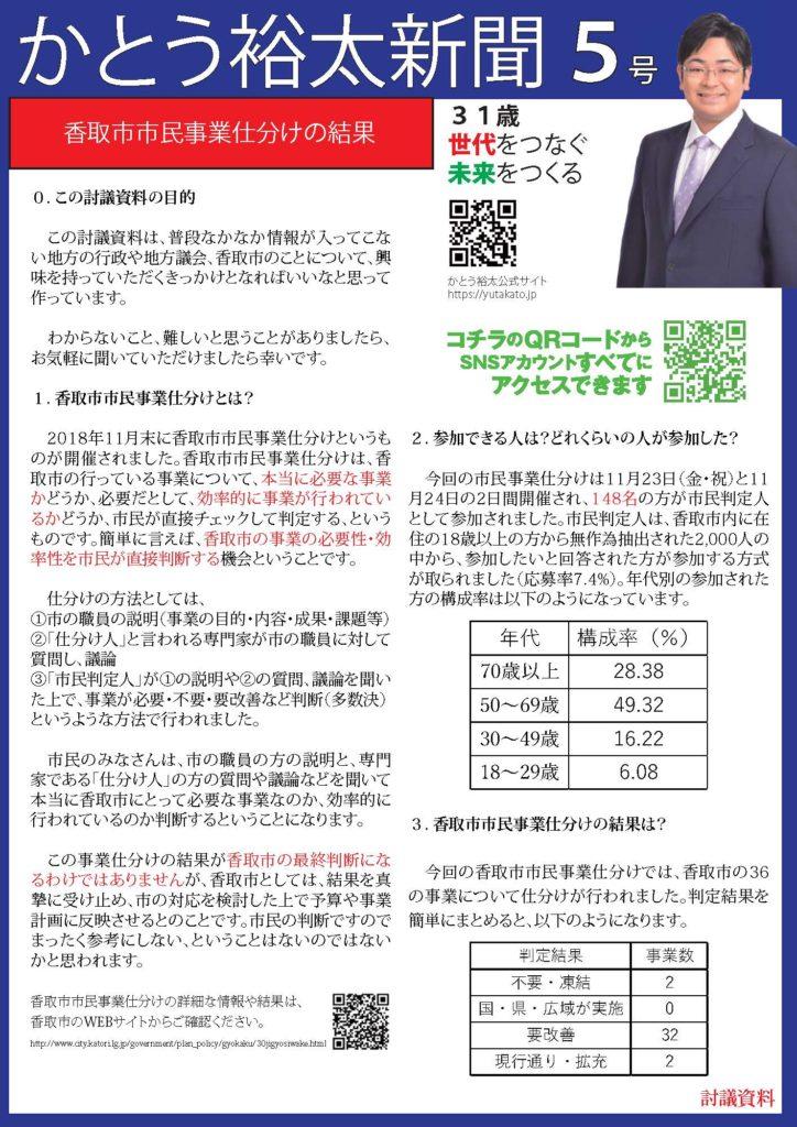 かとう裕太新聞第5号a