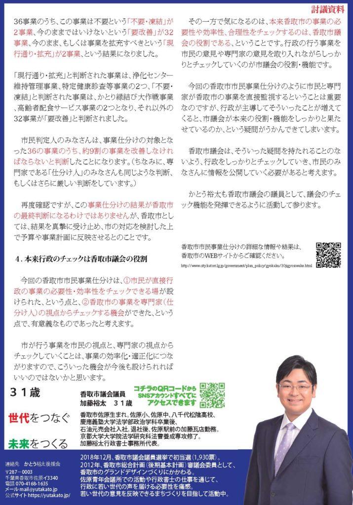 かとう裕太新聞第5号b