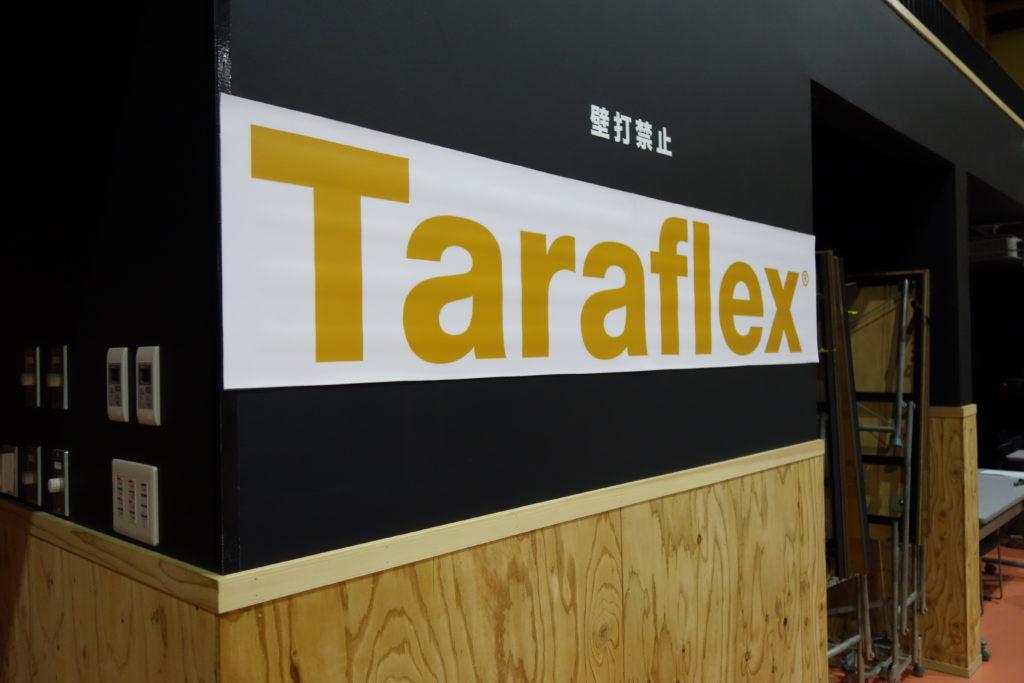 岩手県紫波町オガールプロジェクトTaraflexの床