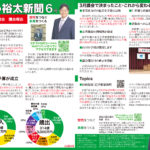 かとう裕太新聞6号平成31年3月香取市議会定例会議会報告表
