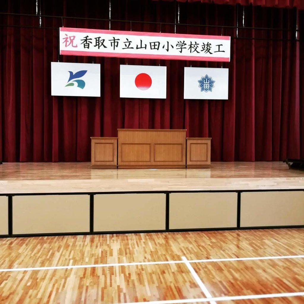 香取市立山田小学校体育館