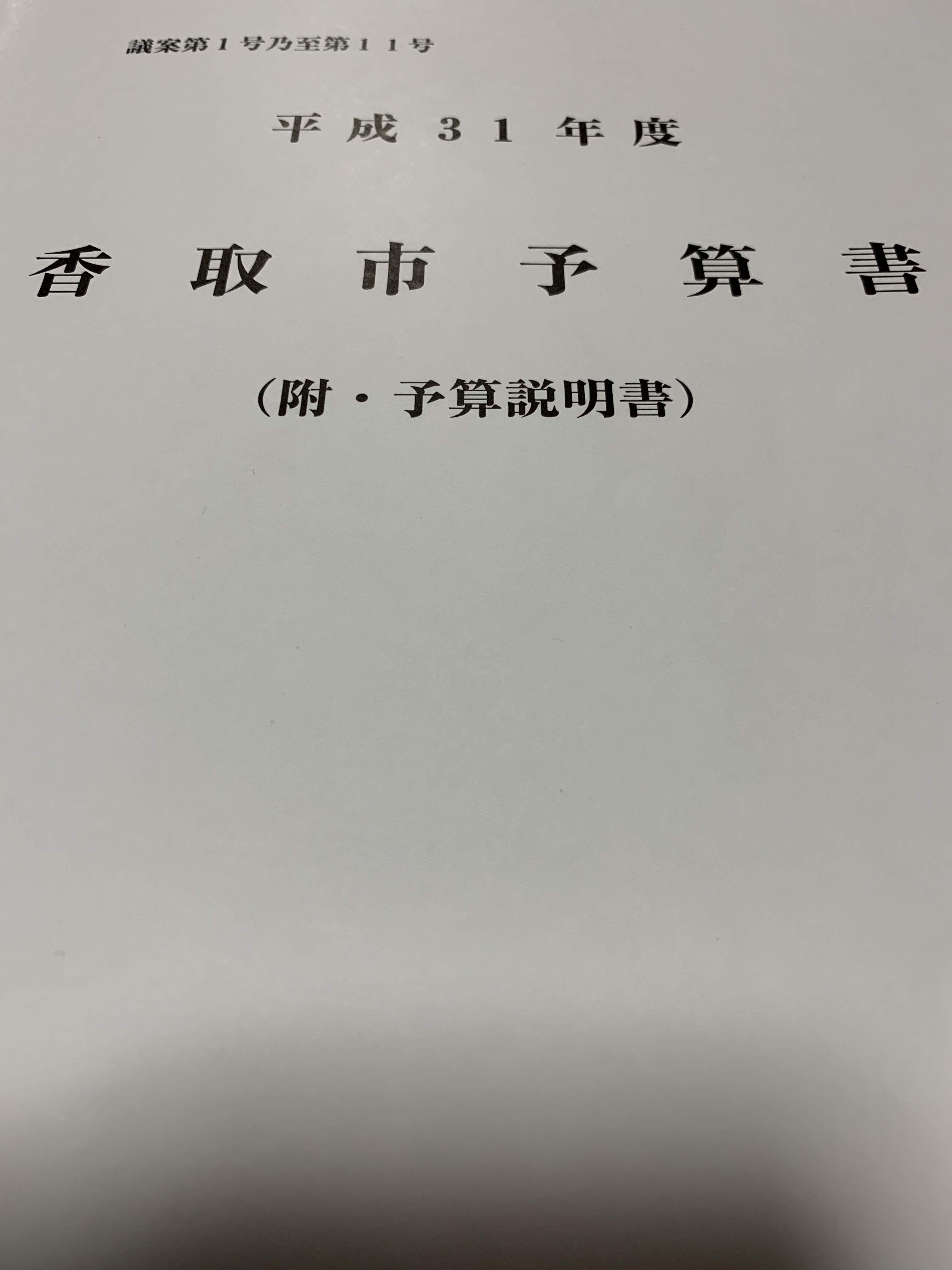平成31年香取市議会3月定例会予算案