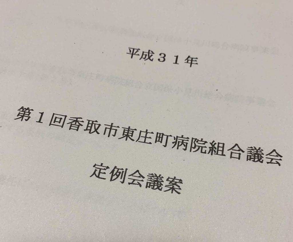 平成31年香取市東庄町病院組合議会定例会