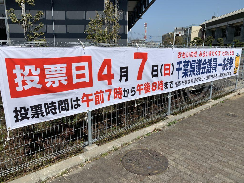 2019年千葉県議会議員選挙
