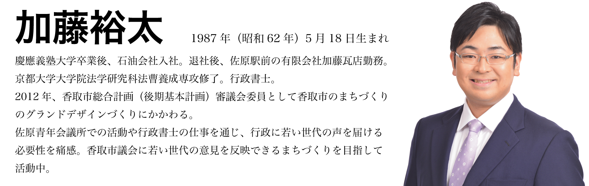 香取市議会議員かとう裕太のプロフィール
