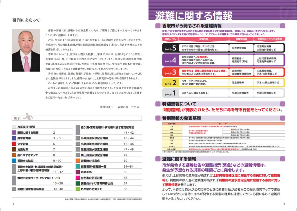 香取市ハザードマップ 総合防災マップ2