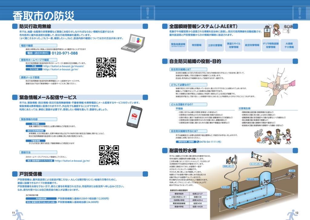 香取市総合防災マップ ハザードマップ7