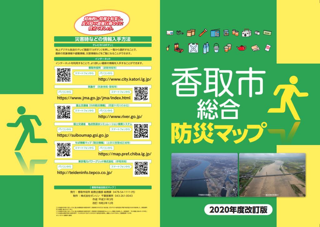 香取市ハザードマップ 総合防災マップ1