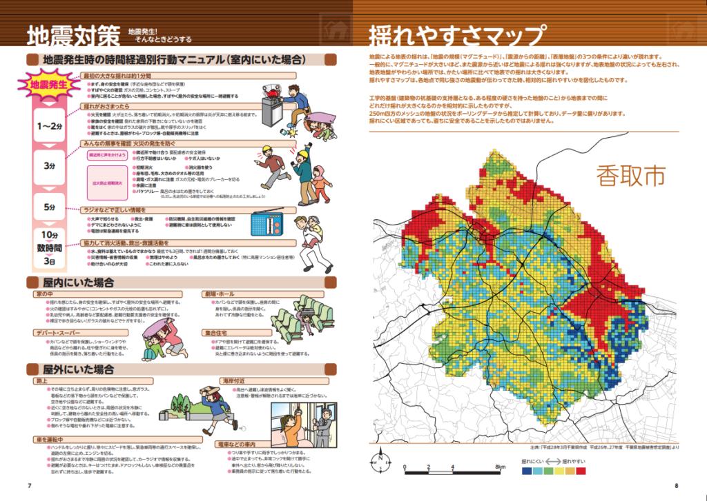 香取市ハザードマップ 総合防災マップ5