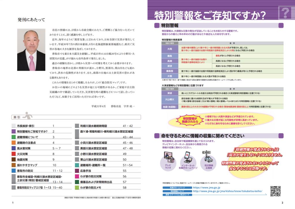 香取市総合防災マップ ハザードマップ2