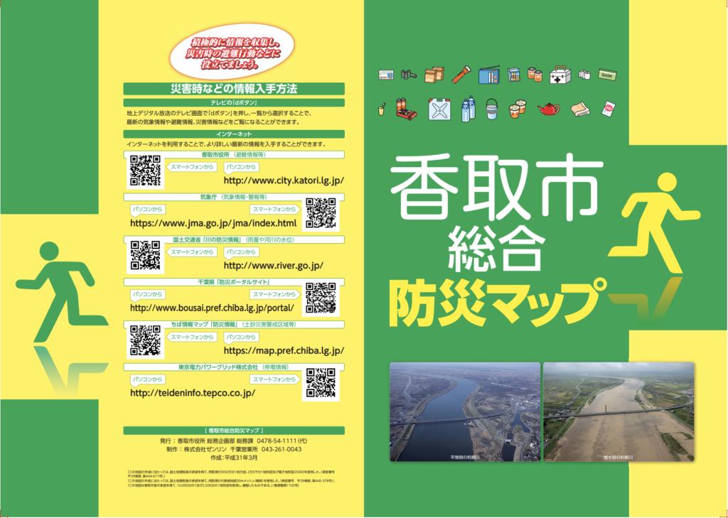 香取市総合防災マップ ハザードマップ1