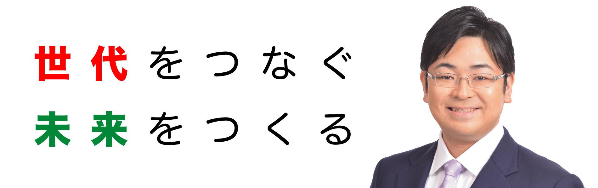 香取市議会議員かとう裕太 世代をつなぐ 未来をつくる