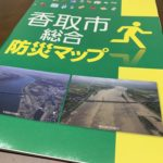 香取市総合防災マップ ハザードマップ