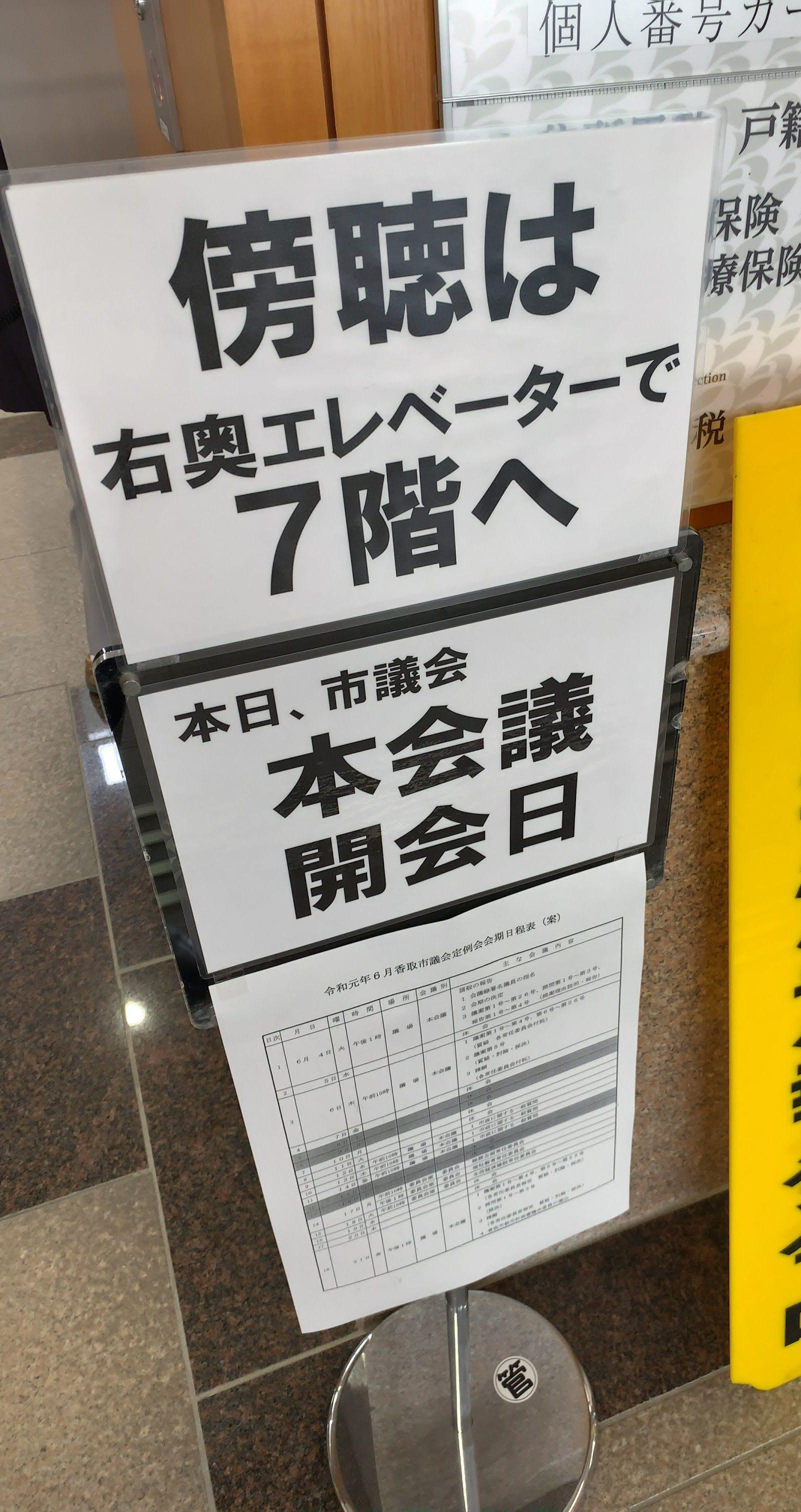 香取市議会開会中