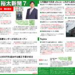 かとう裕太新聞7号令和元年6月議会報告表