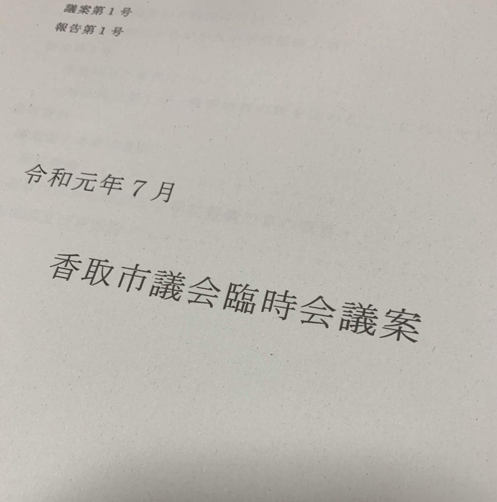 令和元年7月香取市議会臨時会