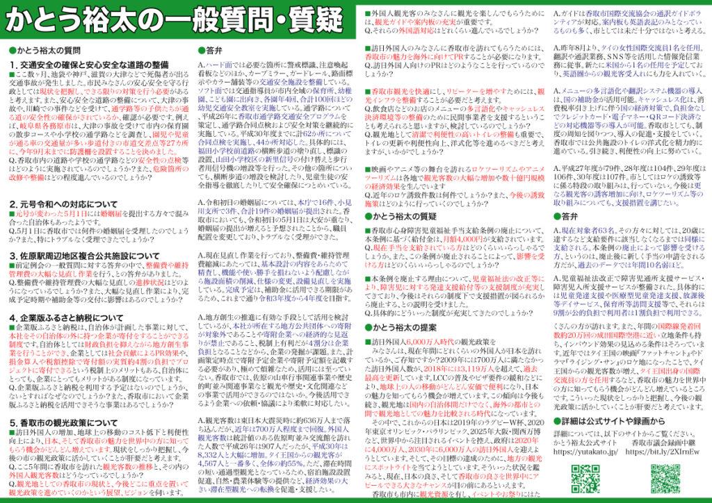 かとう裕太新聞7号令和元年6月議会報告裏