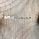 20190823香取おみがわ医療センター竣工式