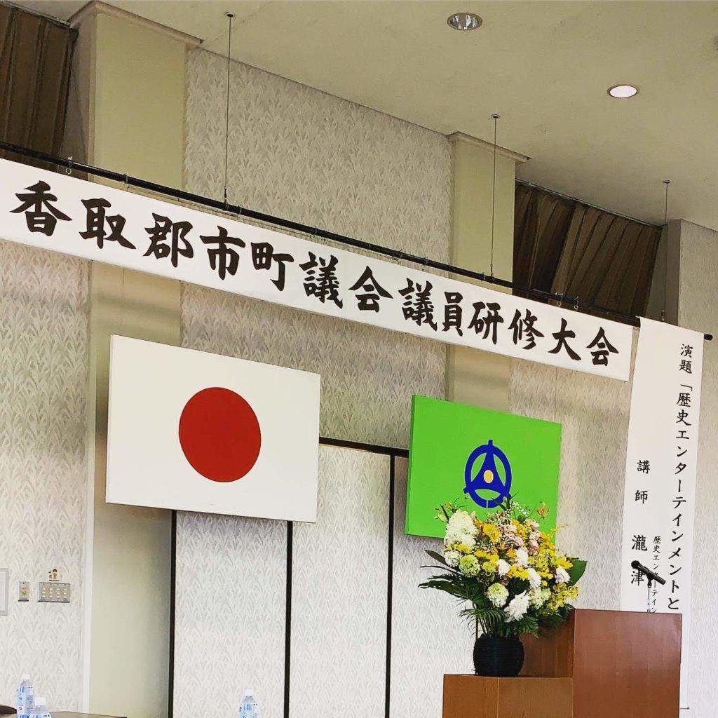 20190823香取郡市町議会議員研修大会3