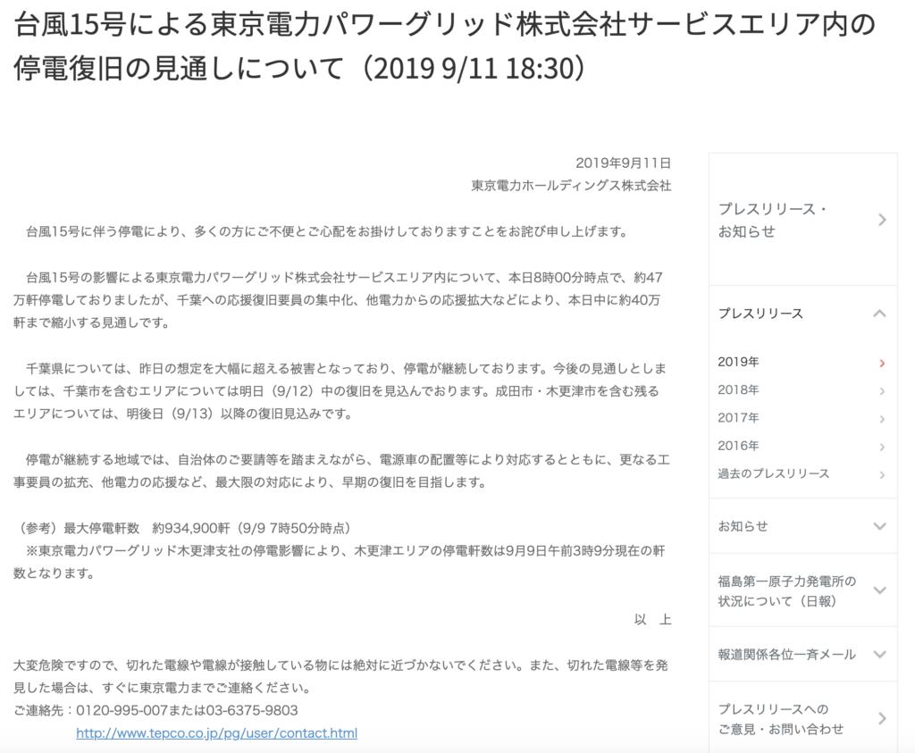 東京電力停電復旧計画201909111830