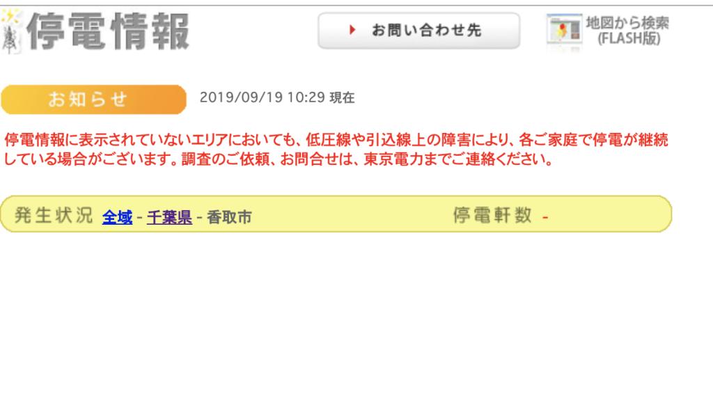 20190919香取市停電情報
