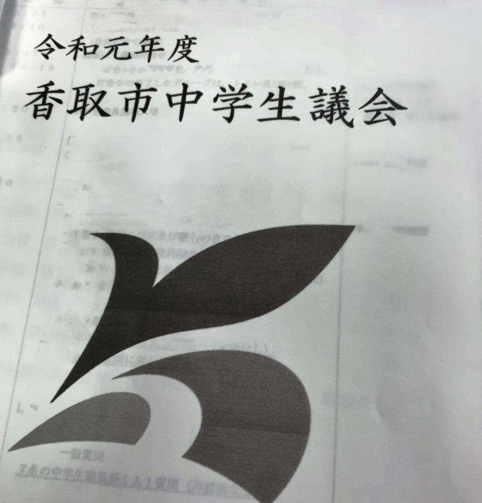 20191029香取市中学生議会