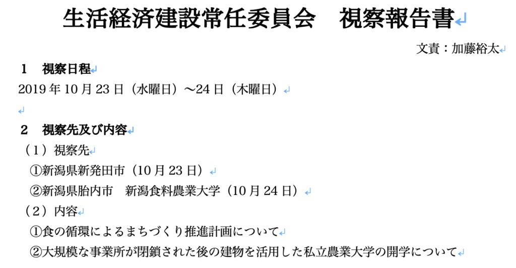 2019102324香取市議会生活経済建設常任委員会行政視察