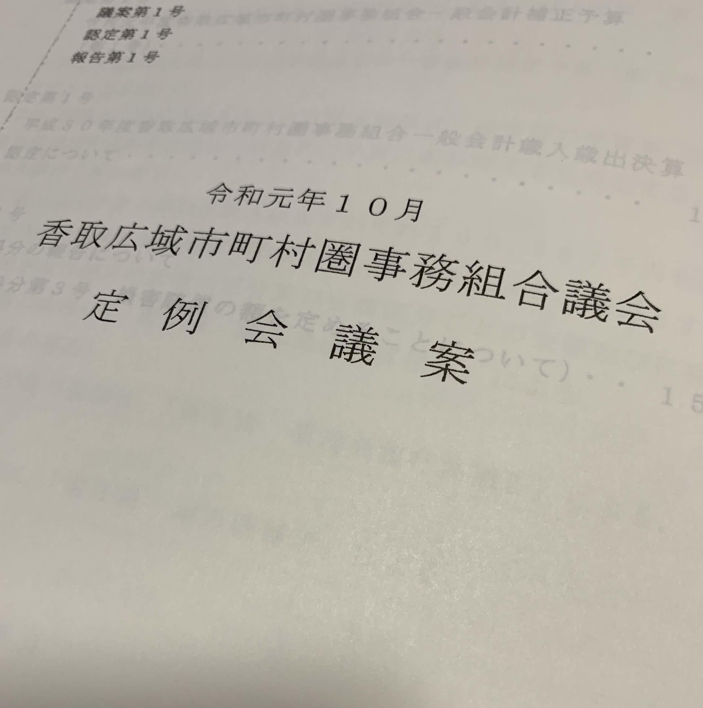 20191025令和元年10月香取広域市町村圏事務組合議会定例会