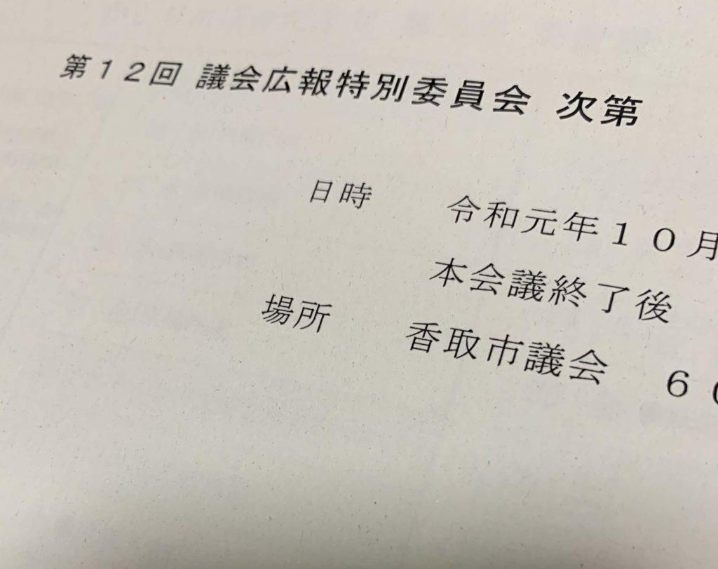 20191009議会広報特別委員会