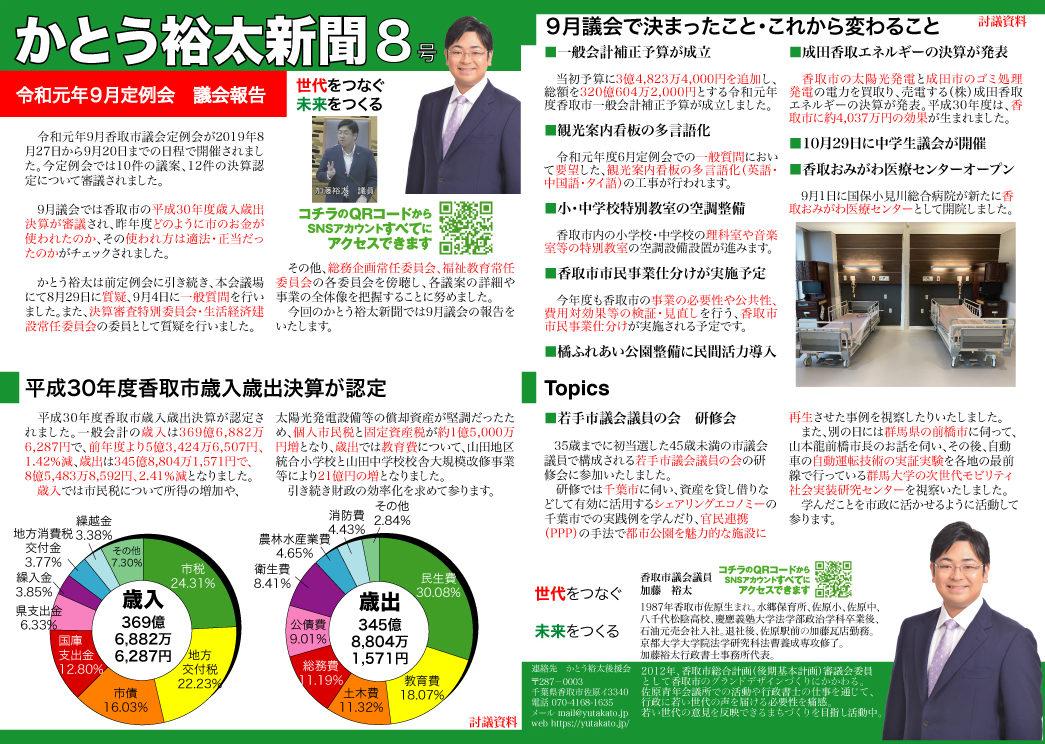 かとう裕太新聞第8号令和元年9月香取市議会定例会報告